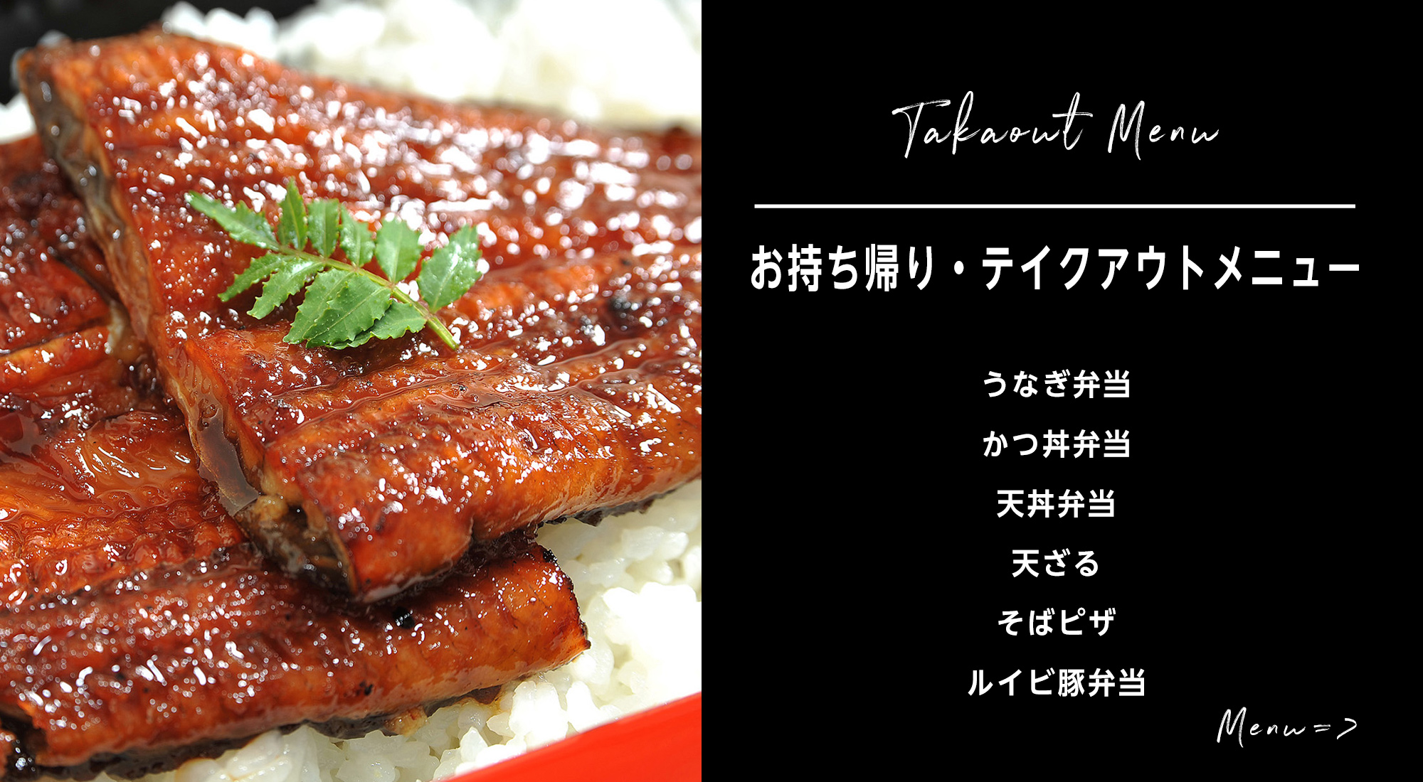 banner_takeout2